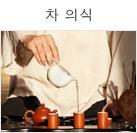 Tea Rituals